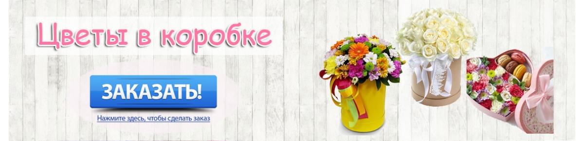 Цветы в коробках c доставкой в Краснодаре